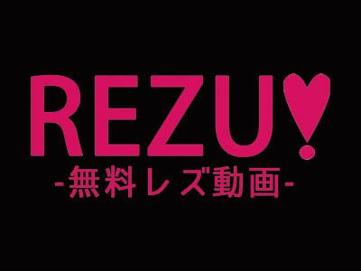 REZU! | 無料レズ動画